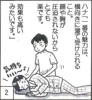 漫画「うえるかむのマッサージ効果」の一コマイラスト