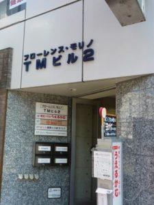 ビルの入り口のアップの写真